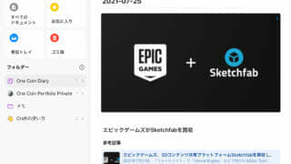 iPad Craft One Coin Diary 3DCG トピック記事 Sketchfab Epic Games